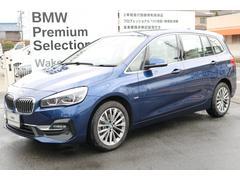 BMW218dグランツアラー ラグジュアリー・正規認定中古車