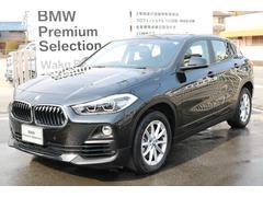 BMW X2xDrive 20i 認定中古車