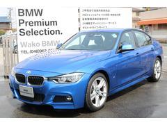 BMW330e Mスポーツアイパフォーマンス 認定中古車 ACC