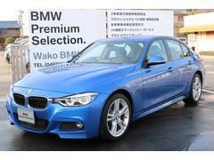 BMW320d Mスポーツ ACC Bカメラ 認定中古車