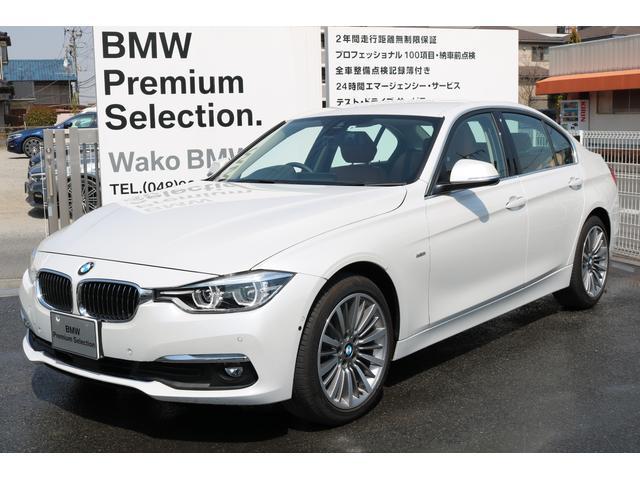 BMW 320d ラグジュアリー ACC Bカメラ 認定中古車