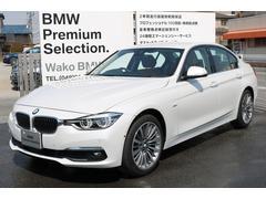 BMW320d ラグジュアリー ACC Bカメラ 認定中古車