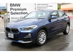 BMW X2xDrive 20i・正規認定中古車・ACC・シートヒーター