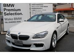 BMW640iグランクーペ Mスポーツ ACC HUD 認定中古車