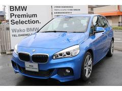 BMW218dアクティブツアラー Mスポーツ 革 ナビ 認定中古車