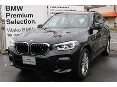 BMW X3xDrive 20d Mスポーツ ナビ ETC 認定中古車