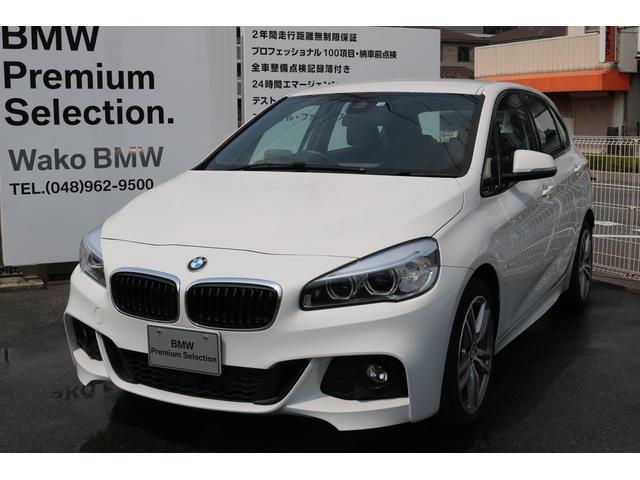 BMW 225i xDriveアクティブツアラー Mスポーツ 認定