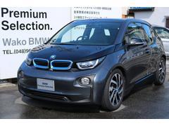 BMW i3アトリエ レンジ・エクステンダー装備車 追従機能 認定中古車