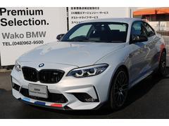 BMW M2コンペティション 認定中古車