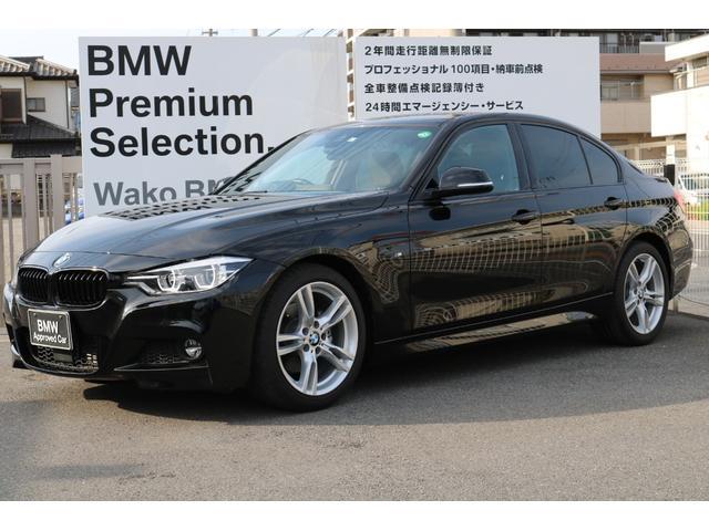 BMW 320d MスポーツACC レーダー フィルム 黒グリル