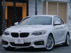 BMW220iクーペ Mスポーツ 1オナDアシストBカメ 2年保証