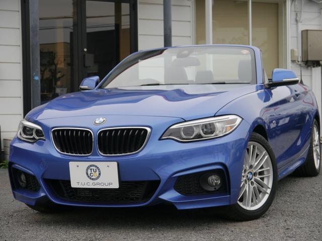 BMW 220iカブリオレ Mスポーツ Dアシスト 黒革 2年保証
