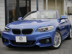 BMW220iカブリオレ Mスポーツ Dアシスト 黒革 2年保証