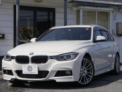 BMW320dツーリング エクスクルーシブスポーツ 限定 2年保証