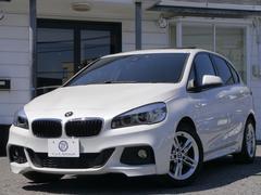 BMW218iアクティブツアラー Mスポーツ サンR 黒革2年保証