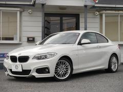 BMW220iクーペ Mスポーツ Dアシスト クルコン 2年保証