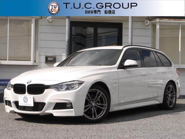 BMW 320dツーリングセレブレーションEDスタイルエッジ2年保証