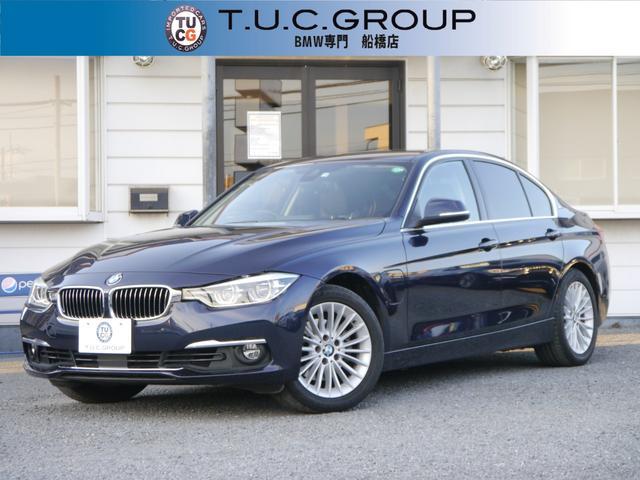 BMW 3シリーズ 330eラグジュアリーアイパフォーマンス 1オーナー PHEV 追従ACC ヒーター黒革 レーンチェンジ警告  フルセグTV Bカメラ iドライブHDDナビ Bluetooothオーディオ スマートキー LEDヘッドライト&テール 2年保証