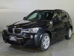 BMW X3xDrive 20d Mスポーツ パノラマサンルーフ
