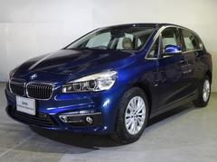 BMW218dアクティブツアラー ラグジュアリー 自動駐車