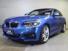 BMW220iクーペ Mスポーツ 18インチ 衝突軽減 クルコン