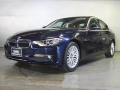 BMW320d ラグジュアリー キセノン バックカメラ 全国保証