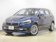 BMW218iアクティブツアラーラグジュアリー 電動シート ACC