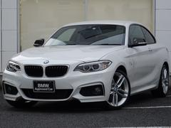 BMW220iクーペ Mスポーツ パーキングP 18インチAW禁煙
