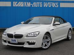 BMW640iカブリオレMスポーツ ブラックレザー シートヒーター