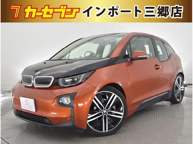 BMW レンジ・エクステンダー装備車 当社買い取りワンオーナー車