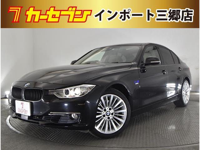 BMW 3シリーズ アクティブハイブリッド3 ラグジュアリー ベージュレザーシート