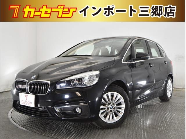 BMW 218iアクティブツアラー ラグジュアリー 当社買い取りダイレクト販売車 禁煙車 ベージュ革シート