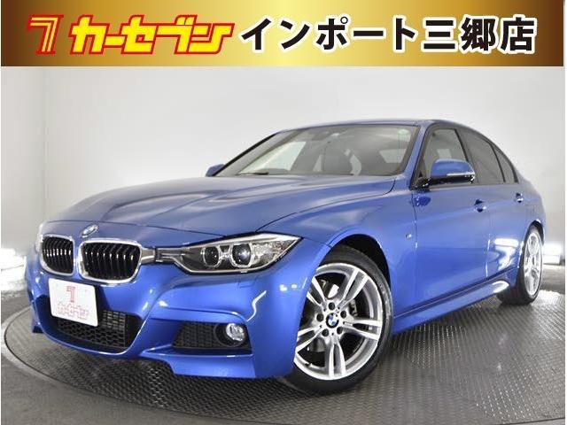 BMW 320i Mスポーツ 当社買い取りダイレクト販売車 本革シート インテリジェントセーフティ
