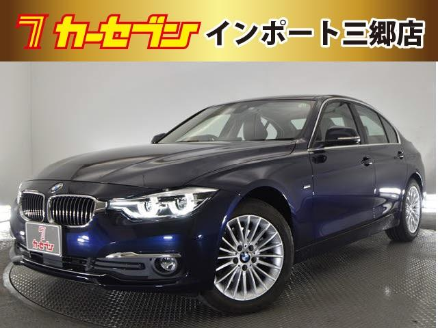 BMW 320iラグジュアリー 当社買い取りダイレクト販売車 本革シート