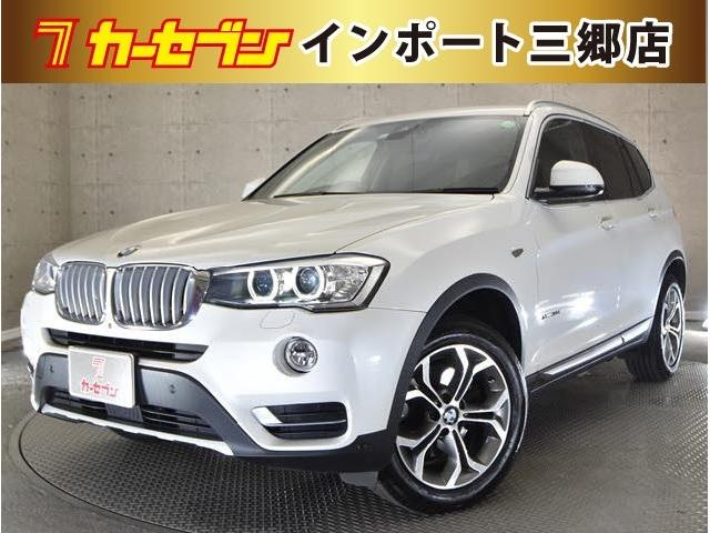 BMW X3 xDrive 20d Xライン 当社買い取り都内ワンオーナー禁煙車 本革シート アクティブクルーズコントロール 全方位カメラ