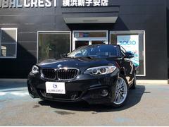 BMW 220iクーペ Mスポーツ Bカメラ ワンオーナー(BMW)