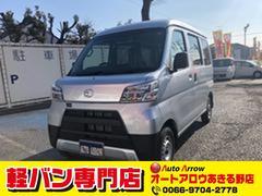 ハイゼットカーゴDX SAIII スマートアシストIII 届出済未使用車