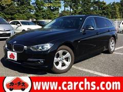 BMW320dツーリング ラグジュアリー HDDナビ 黒革 禁煙車