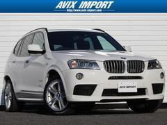 BMW X3xDrive 20d MスポーツPKG 電動Rテール 1オナ