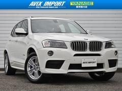 BMW X3 xDrive20d BP Mスポーツ パノラマ 電動Rゲート