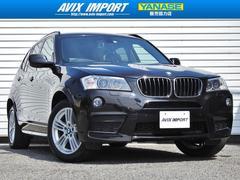 BMW X3xDrive20d BP Mスポーツ 黒半革HDDナビ1オナ