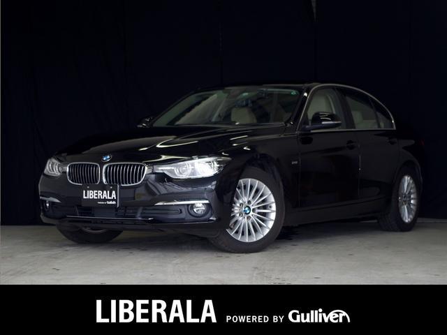 BMW 3シリーズ 320d ラグジュアリー ACC インテリジェントセーフティ 衝突軽減B ベージュレザーシート シートヒーター 純正ナビ バックカメラ LEDライト 純正17インチAW ドライブレコーダー ブラインドスポットA ミラーETC