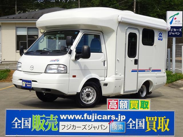 マツダ キャンピング AtoZ アルファSSS 4WD FFヒーター