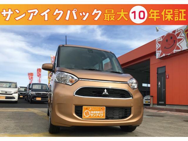 三菱 M e-アシスト 届出済未使用車