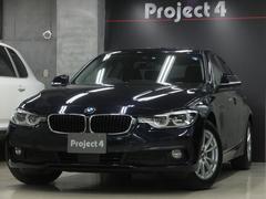 BMW320i ワンオーナー 禁煙車