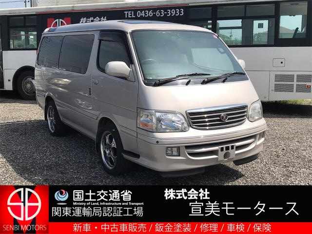 トヨタ ハイエースワゴン スーパーカスタムG 社外ナビ・サンルーフ・ETC