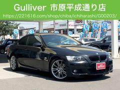 BMW320i MスポーツパッケージナビETC保証書取説スペアキー