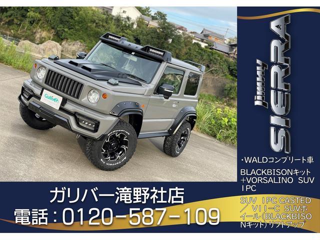 スズキ ジムニーシエラ  WALDコンプリート車 BLACKBISONキット+VORSALINO SUV 1PC CASTED / V11-C SUVホイール(BLACKBISONキット専用サイズ)リフトアップ+LEDテール
