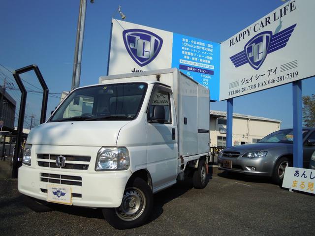 ホンダ アクティトラック AC PS冷蔵冷凍車 −5度〜30度ナ...