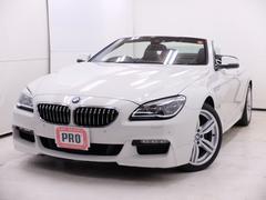BMW640iカブリオレ Mスポーツ 期間限定2月28日迄 後期型